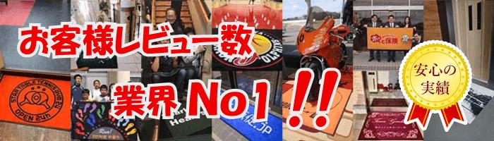 お客様レビュー数 業界No1!!