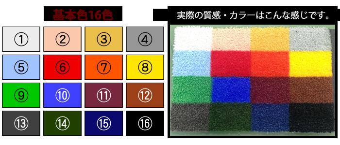 基本16色