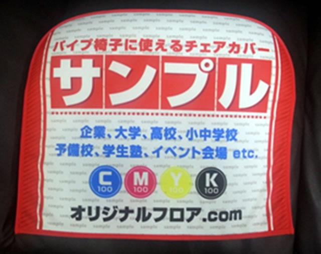 パイプ椅子カバーのイメージ