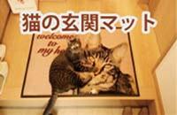 猫の玄関マットのイメージ