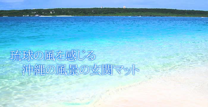 琉球の風を感じる沖縄の風景の玄関マット