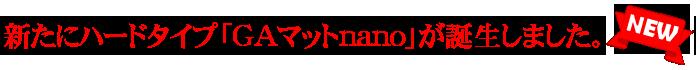 新たにハードタイプ「GAマットnano」が誕生しました。