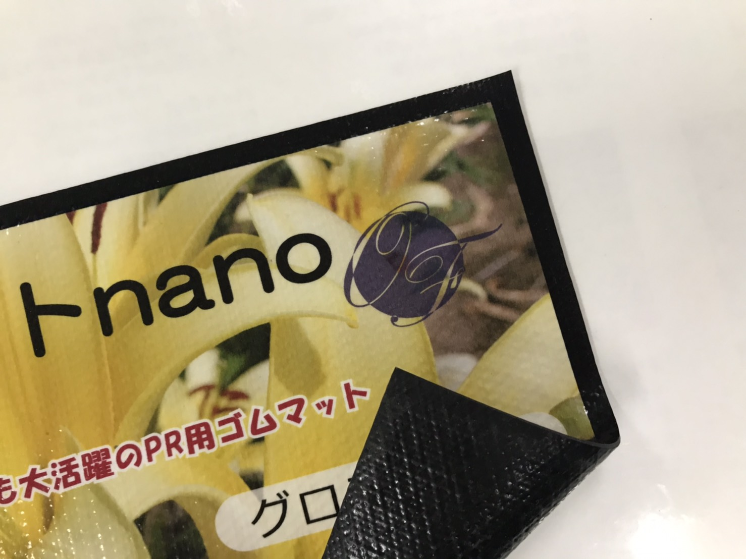 GAマット nano(ナノ)のサンプル