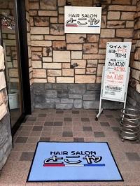 HAIR SALON とこや様の設置写真