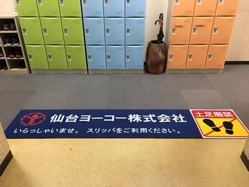 土足禁止マット タイルカーペット使用例2